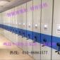 鸣远中瑞-北京密集柜,北京密集架,电动档案柜厂家,1件起批