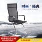 凌盛弓形办公椅纳米网布电脑椅高背固定网布转椅钢架椅子特价热卖
